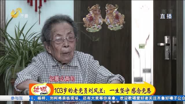 百歲老黨員:一生堅守 感念黨恩