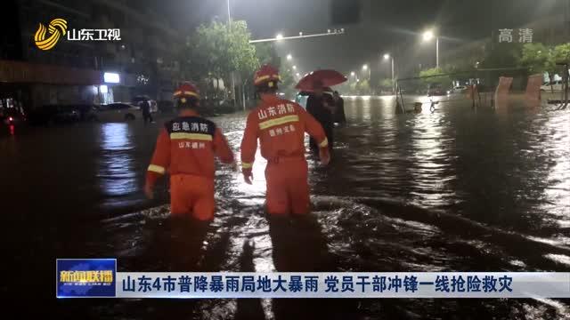 山东4市普降暴雨局地大暴雨 党员干部冲锋一线抢险救灾