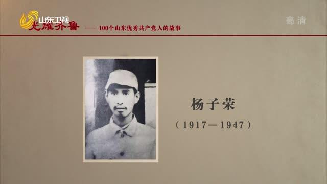 2021年07月12日《光耀齊魯》:100個山東優秀共產黨人的故事——楊子榮