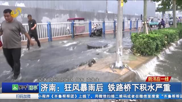 济南:狂风暴雨后 铁路桥下积水严重