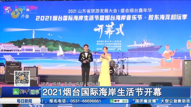 2021年烟台国际海岸生活节开幕