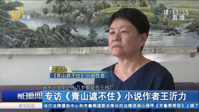 專訪《青山遮不住》小說作者王沂力