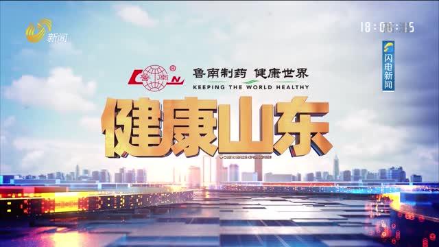 20210712《健康山東》:一咳嗽就漏尿是怎么回事?