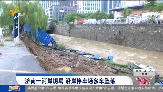 濟南一河岸坍塌 沿岸停車場多車墜落
