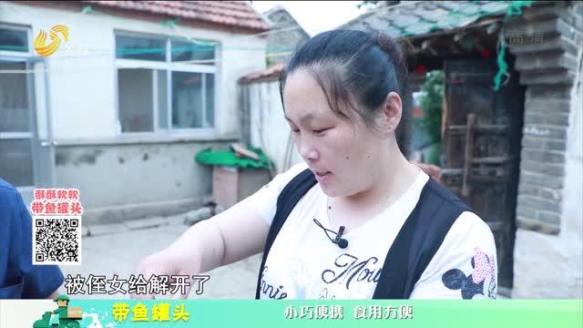 20210712《中國原產遞》:帶魚罐頭