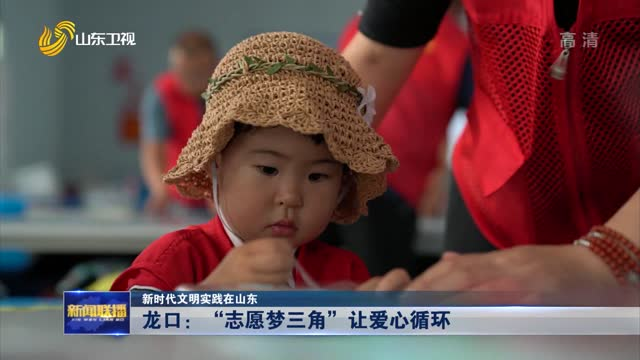 """【新时代文明实践在山东】龙口:""""志愿梦三角""""让爱心循环"""