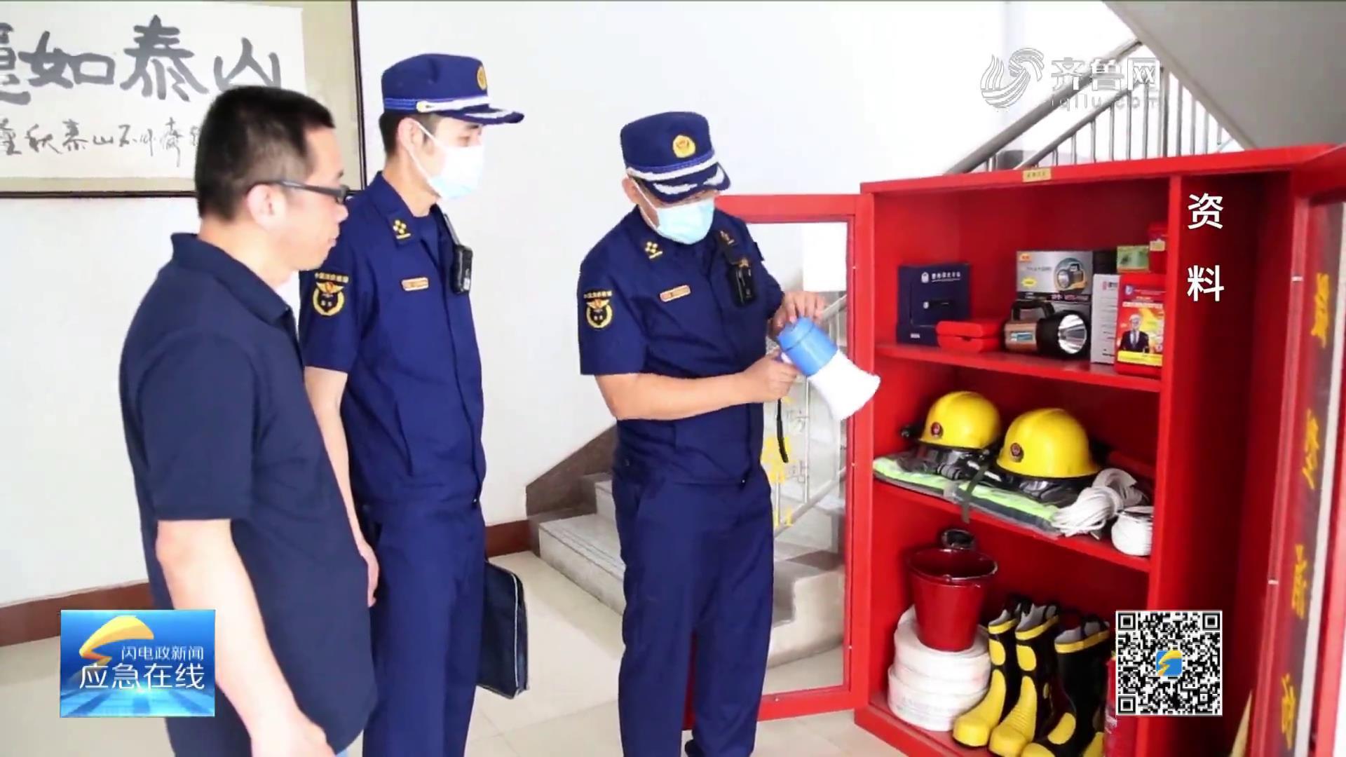 """《應急在線》20210711:深化消防整治? 落實""""六個嚴查"""""""