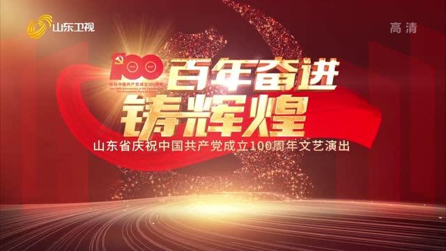 山东省庆祝中国共产党成立100周年文艺演出