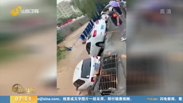 【全力应对强降雨】济南:暴雨中一沿河停车场塌陷致多辆轿车陷入河道