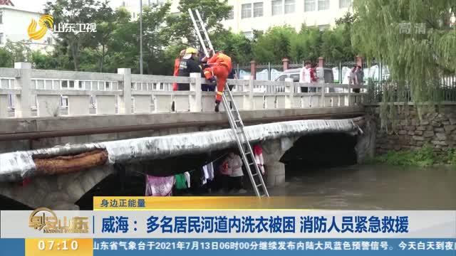 【身邊正能量】威海:多名居民河道內洗衣被困 消防人員緊急救援