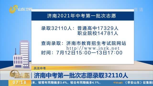 【关注中考】济南中考第一批次志愿录取32110人