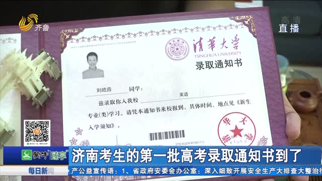 济南考生的第一批高考录取通知书到了