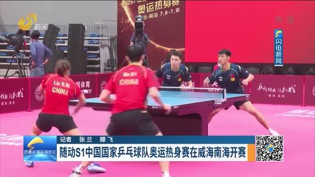 隨動S1中國國家乒乓球隊奧運熱身賽在威海南海開賽