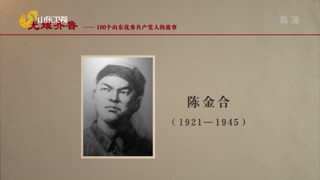 2021年07月13日《光耀齊魯》:100個山東優秀共產黨人的故事——陳金合