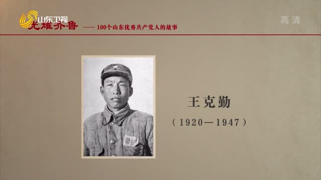 2021年07月13日《光耀齊魯》:100個山東優秀共產黨人的故事——王克勤