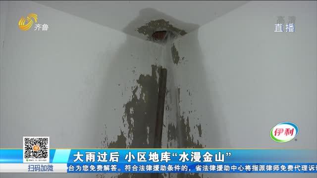 """大雨过后 小区地库""""水漫金山"""""""