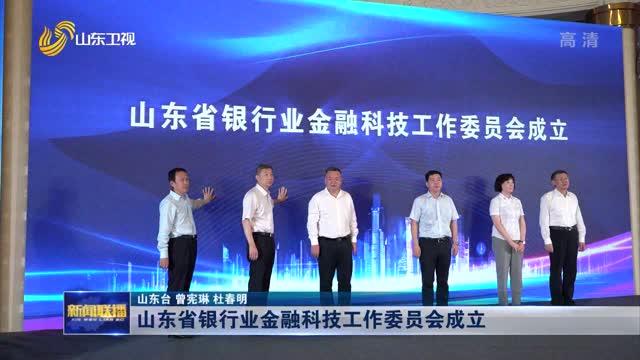 山东省银行业金融科技工作委员会成立