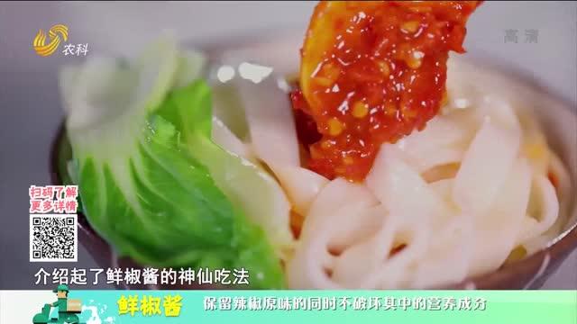 20210713《中國原產遞》:鮮椒醬