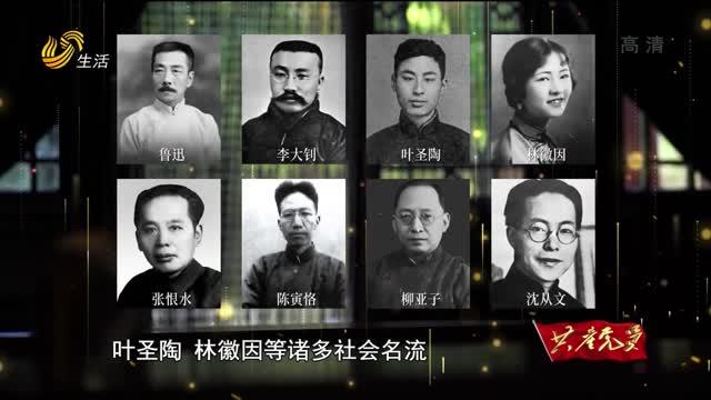 叩問初心 帶您重溫北京共產黨早期組織的初心探索故事