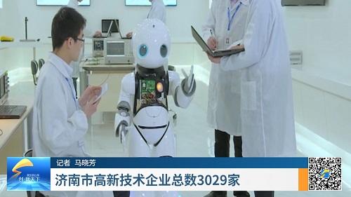 濟南市高新技術企業總數3029家