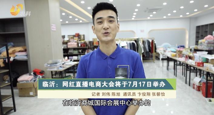 臨沂:網紅直播電商大會將于7月17日舉辦