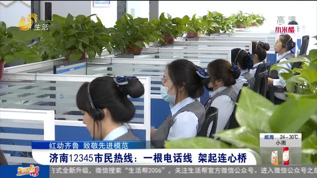 【紅動齊魯 致敬先進模范】濟南12345市民熱線:一根電話線 架起連心橋