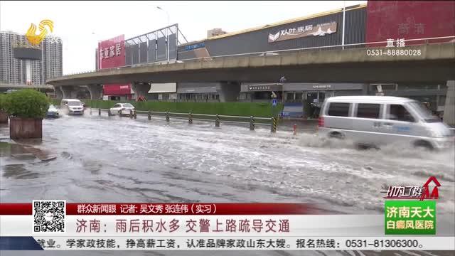 【群众新闻眼】济南:雨后积水多 交警上路疏导交通