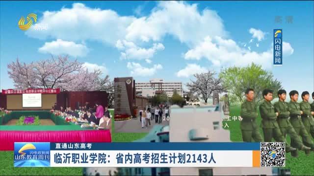 【直通山東高考】臨沂職業學院:省內高考招生計劃2143人
