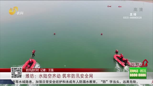【防汛进行时】潍坊:水陆空齐动 筑牢防汛安全网