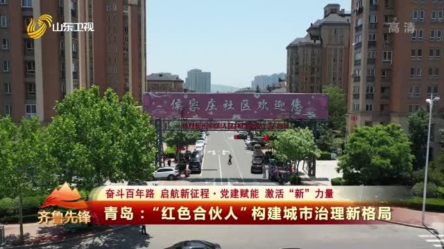 """20210714《齊魯先鋒》:青島——""""紅色合伙人""""構建城市治理新格局"""