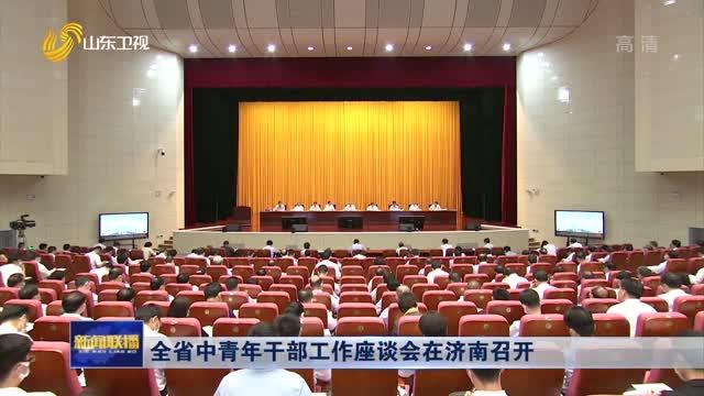 全省中青年干部工作座谈会在济南召开