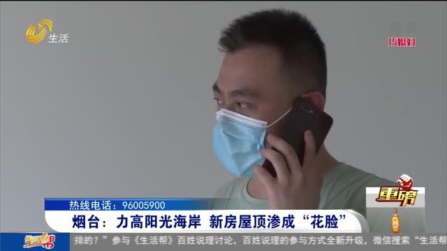 """【重磅】烟台:力高阳光海岸 新房屋顶渗成""""花脸"""""""