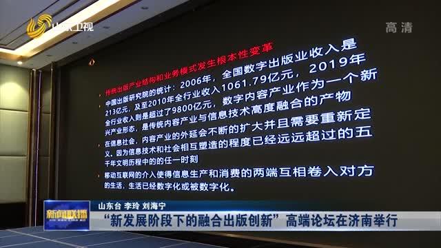 """【喜迎书博会】""""新发展阶段下的融合出版创新""""高端论坛在济南举行"""