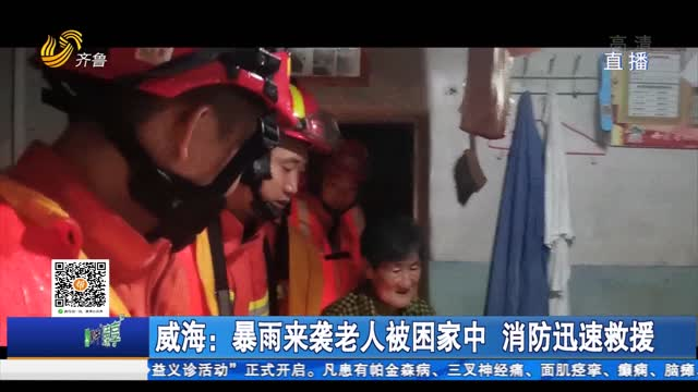 威海:暴雨來襲老人被困家中 消防迅速救援