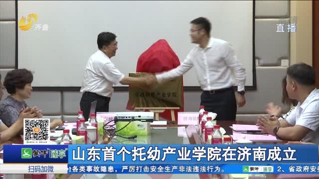 山东首个托幼产业学院在济南成立