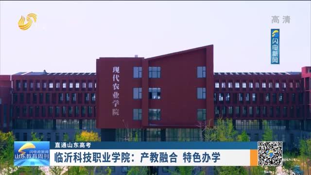 【直通山東高考】臨沂科技職業學院:產教融合 特色辦學