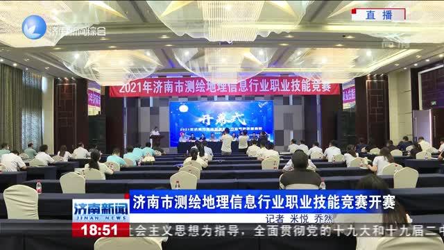 濟南市測繪地理信息行業職業技能競賽開賽