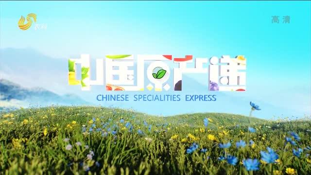 20210714《中國原產遞》:松花海鴨蛋