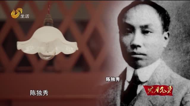 《叩問初心——早期黨組織故事》(第2集)——星火初燃漁陽里
