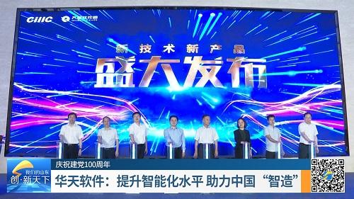 """【慶祝建黨100周年】華天軟件:提升智能化水平 助力中國""""制造"""""""