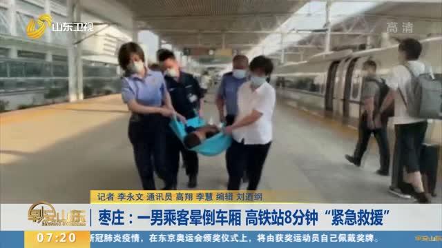 """枣庄:一男乘客晕倒车厢 高铁站8分钟""""紧急救援"""""""