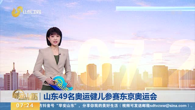 山東49名奧運健兒參賽東京奧運會