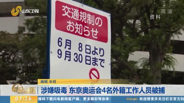 涉嫌吸毒 東京奧運會4名外籍工作人員被捕