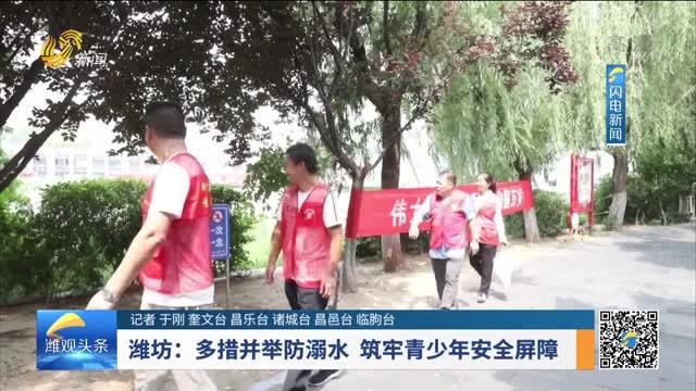 濰坊:多措并舉防溺水 筑牢青少年安全屏障