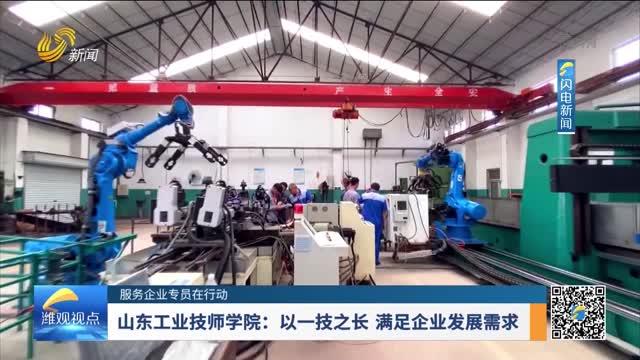 山東工業技師學院:以一技之長 滿足企業發展需求