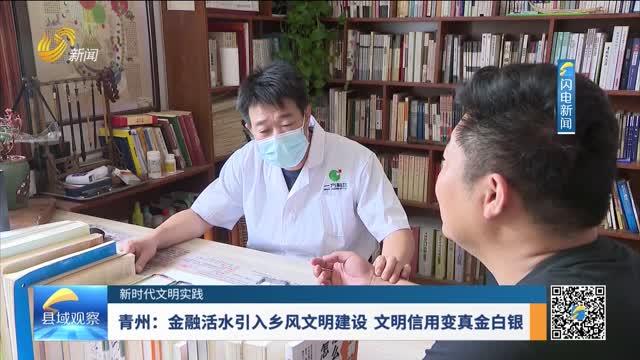 青州:金融活水引入鄉風文明建設 文明信用變真金白銀