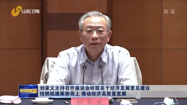 劉家義主持召開座談會聽取關于經濟發展意見建議 搶抓機遇乘勢而上 推動經濟高質量發展