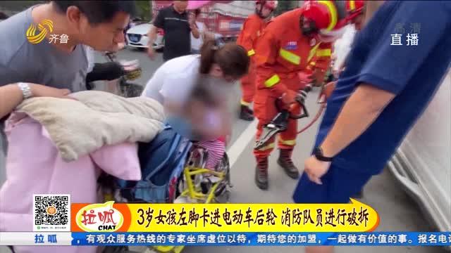 济宁:小女孩脚卡电动车 消防员紧急救援