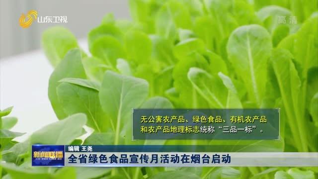 全省绿色食品宣传月活动在烟台启动