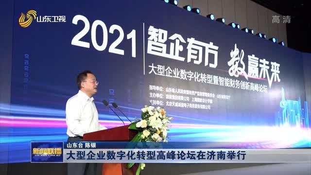 大型企业数字化转型高峰论坛在济南举行